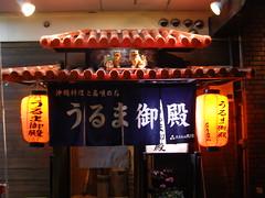 Little Okinawa in Osaka