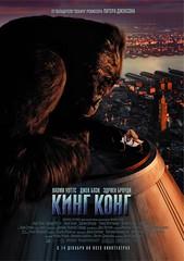 Más carteles del King Kong de Peter Jackson