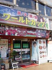 >東京千葉 017-1