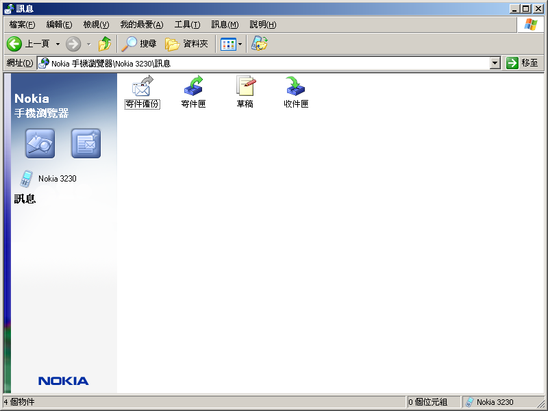 Nokia 手機瀏覽器\Nokia 3230\訊息