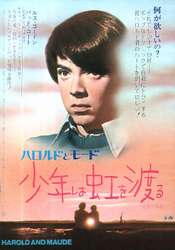 Harold and Maude Japanese poster
