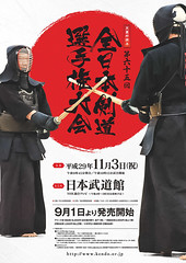 65th All Japan KENDO Championship_000