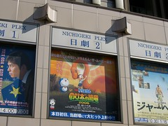 映画ドラえもん「のび太の恐竜2006」