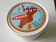 ピーナッツアイスクリーム/Peanut Ice cream