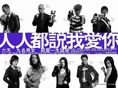 Rén Rén Do Shuo Wo Ai Ni (2003)