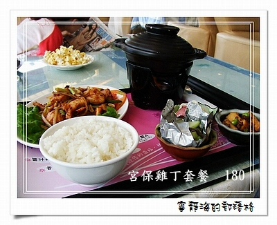 海洋生活美食咖啡館_宮保雞丁套餐
