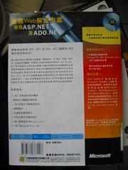 建構Web解決方案-使用ASP.Net及ADO.Net(2)