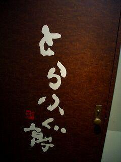20060311 とらふぐ亭 看板