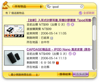 Yahoo! 奇摩拍賣 Dashboard Widget 0.2a2 for Mac OS X 10.4 - 倒數計時器