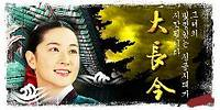 daejanggeum - Da Chang Jin