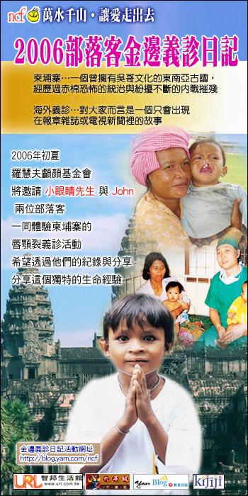 2006部落客金邊義診日記