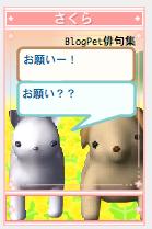Blogpets, called Shichi-no-suke and Sakura.