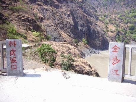 金沙江树底渡口标识