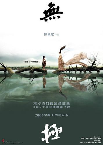 Wu Ji - The Promise