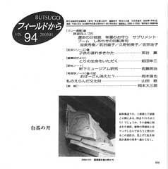 フィールドから : BUTSUGO 94号