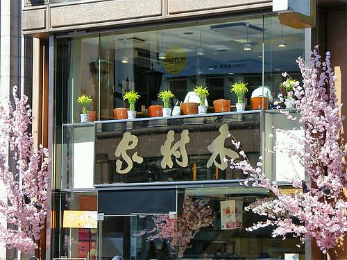 sakura-kimuraya