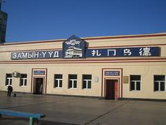 Zamin-uud railway station