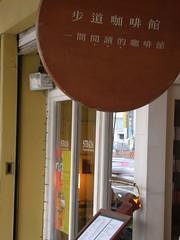步道咖啡館