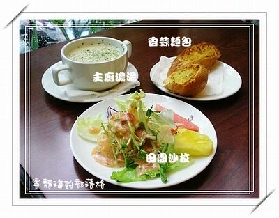 歐加里_沙拉、濃湯與香蒜麵包