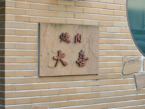Daiki signboard