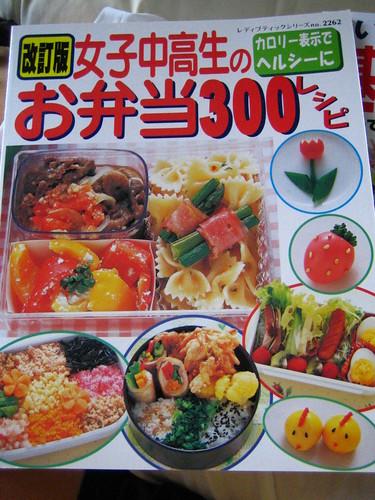 Bento Cookbook