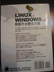 Linux與Windows共舞-異質平台整合方案(2)