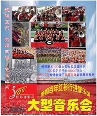 RCBChinaPoster