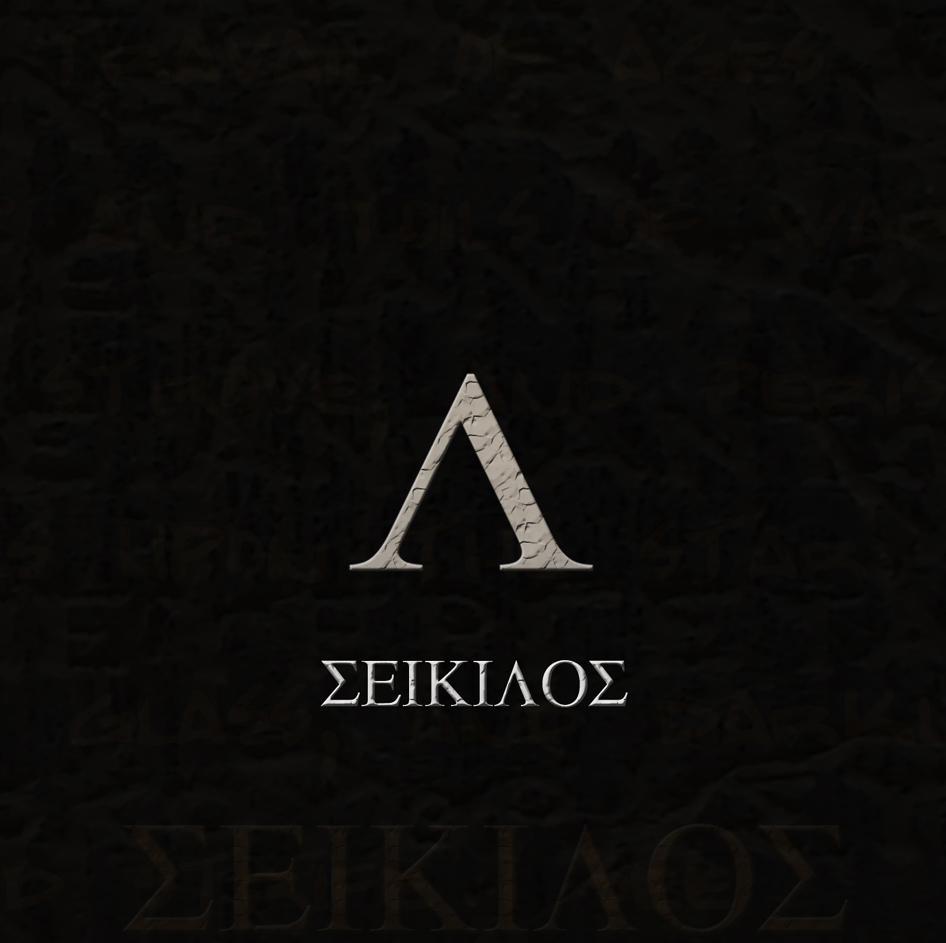 ZEVLAGH: Seikilos (Autoproducido 2005)