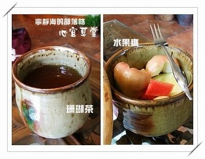 心宜草堂_珊瑚茶、水果甕