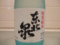 Tohokuizumi