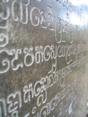 Lolei Sanskrit