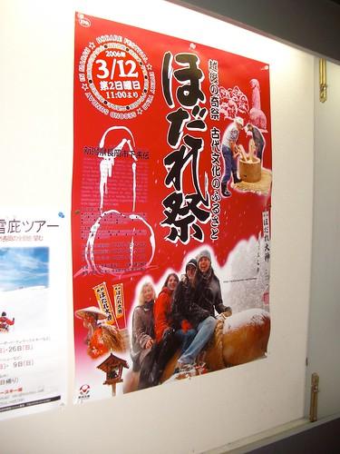 Penis Festival Poster