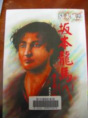 Sakamoto Ryouma VIII (1)