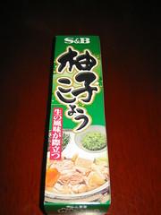 YUZU-KOSHO
