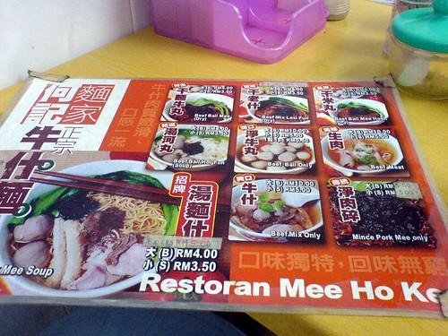 Restaurant Mee Ho Kee