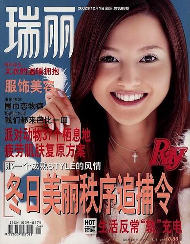 Reika en la portada de la Rayli (dic. 2004)