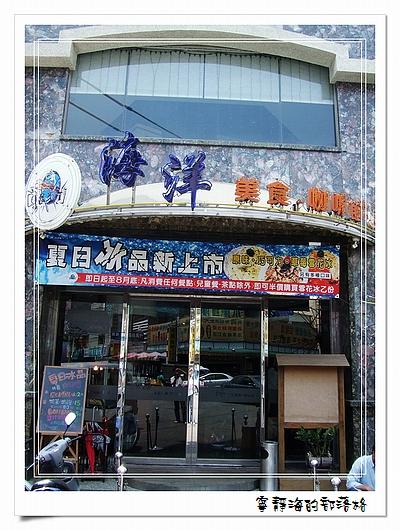 海洋生活美食咖啡館_店門