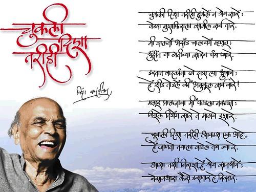 Marathi Prem Kavita. Marathi Prem Kavita Images: .