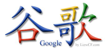 GuGe - Google logo in Chinese