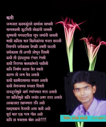 kavi marathi kavita