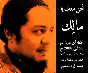 نحن معك يا مالك؛ اعتقله أمن الدولة يوم 26 أبريل 2006 مع عشرات المواطنين أثناء تظاهرهم سلميا دعما للقضاة في اعتصامهم