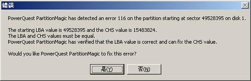 pqmagic启动的时候提示硬盘上的错误