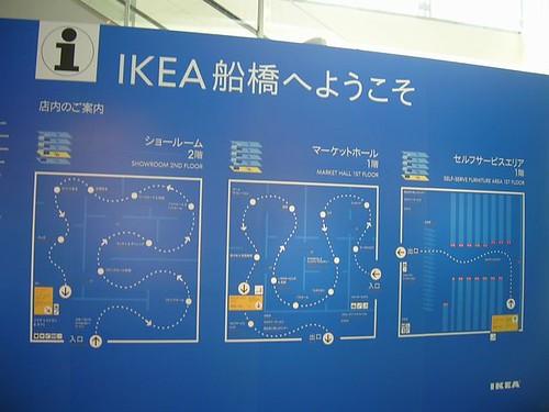IKEAフロアガイド