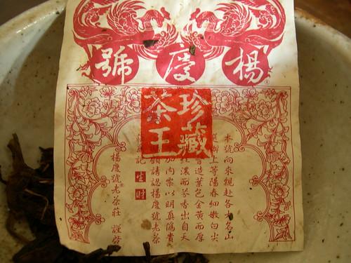 2004 Yan Ching Hao - neifei front