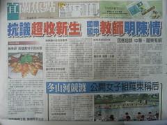 自由時報20060531