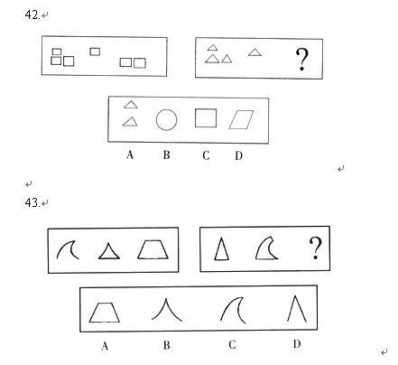 两道图形推理题-qzzn公务员考试论坛
