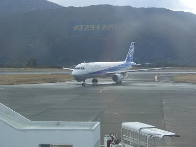 20051219 飛行機到着!!