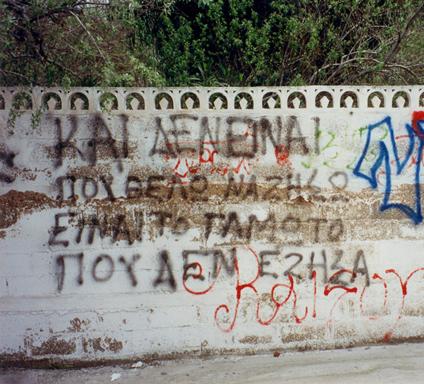 wall-Aigio-99