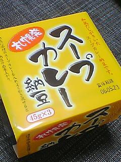 スープカレー納豆