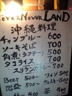 448 Never Never Land 看板